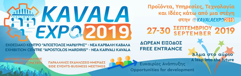 Kavala Expo 2019 – A Gateway to the Balkan Markets