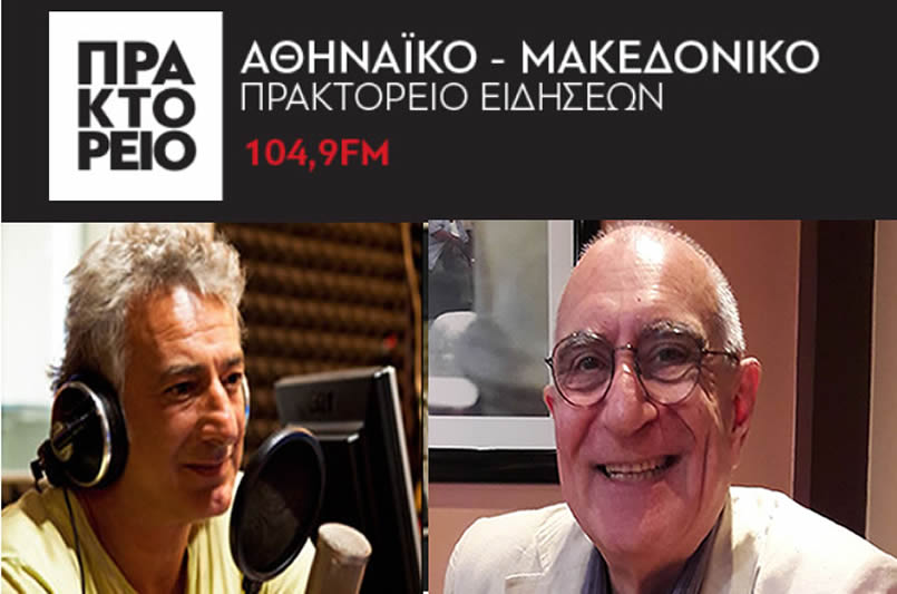 James Mimikos' Interview to  Athens-Macedonian News Agency Radio